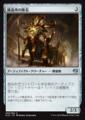 鋳造所の隊長/Chief of the Foundry/KLD-200/U/無色