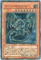 古代の機械巨竜 (Ultimate)