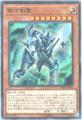 銀河剣聖 (Normal/SOFU-JP011)③光8