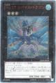 No.17 リバイス・ドラゴン (Ultimate)