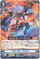 クルーエル・ドラゴン RR VBT01/019(かげろう)