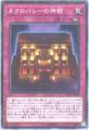 ネクロバレーの神殿 (Normal/SOFU-JP068)②永続罠
