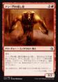 アン一門の壊し屋/Ahn-Crop Crasher/AKH-117/U/赤