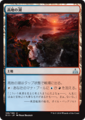 高地の湖//RIX-189/U/土地