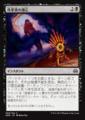 改革派の逃亡/Renegades Getaway/AER-069/C/黒