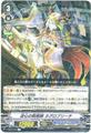 逆心の呪術師 ネグロブリーチ R VEB02/023(グランブルー)