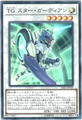 TG スター・ガーディアン (Super/SAST-JP039)⑦S/光5