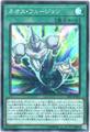 ネオス・フュージョン (Super/SAST-JP060)