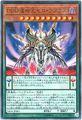 DDD運命王ゼロ・ラプラス (Ultra/YA03-JP001)