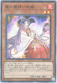 麗の魔妖-妲姫 (Super/DBHS-JP027)