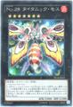 No.28 タイタニック・モス (Secret/PP19-JP010)⑥X/炎7