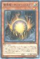 雷源龍-サンダー・ドラゴン (Normal/SOFU-JP018)サンダー③光1