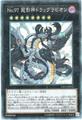 No.97 龍影神ドラッグラビオン (Collectors/CP19-JP033)⑥X/闇8