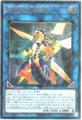銀河眼の煌星竜 (Ultimate/SOFU-JP042)