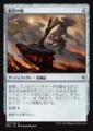 板岩の槌/Slab Hammer/BFZ-227/U/無色