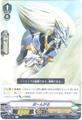 ぽーんがる R VBT01/027(ロイヤルパラディン)