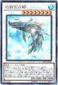 白闘気白鯨 (Ultra/CP17-JP020)