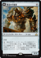 黄金の守護者/黄金炉の駐屯所//RIX-179/R/無色
