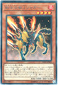 転生炎獣Jジャガー (N/R)③炎4
