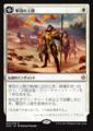 軍団の上陸/一番砦、アダント/Legions Landing/Adanto,the First Fort/XLN-022/R/白