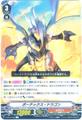 ボーテックス・ドラゴン R VBT01/033(かげろう)