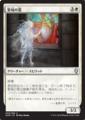 聖域の霊//DOM-030/U/白