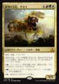 原初の災厄、ザカマ//RIX-174/M/混色