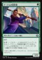 ナーナムの改革派/Narnam Renegade/AER-117/U/緑