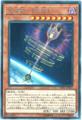 星遺物-『星杖』 (Rare/SOFU-JP017)オルフェゴール③闇8