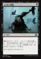 よろめく帰還/Shamble Back/SOI-134/C/黒