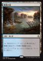 異臭の池/Fetid Pools/AKH-243/R/土地