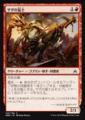 ザダの猛士/Zada s Commando/OGW-120/C/赤