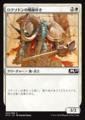 ロクソドンの戦線砕き//M19-024/C/白