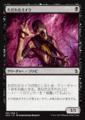 ただれたミイラ/Festering Mummy/AKH-091/C/黒