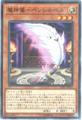 魔神儀-ペンシルベル (Normal/SOFU-JP023)③光3
