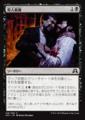 殺人衝動/Murderous Compulsion/SOI-126/C/黒