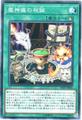 魔神儀の祝誕 (Normal/SAST-JP065)①儀式魔法