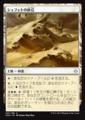 シェフェトの砂丘/Shefet Dunes/HOU-183/U/土地