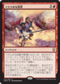 でたらめな砲撃//DOM-131/R/赤