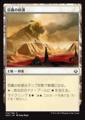 信義の砂漠/Desert of the True/HOU-174/C/土地