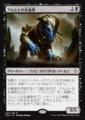 アムムトの永遠衆/Ammit Eternal/HOU-057/R/黒