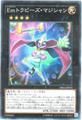 Emトラピーズ・マジシャン (N-Parallel/DBLE-JP034)