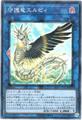 守護竜エルピィ (Super/SAST-JP051)⑧L/闇1