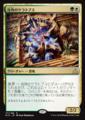 攻角のケラトプス//RIX-171/R/混色