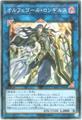 オルフェゴール・ロンギルス (Super/SOFU-JP044)オルフェゴール⑧L/闇3