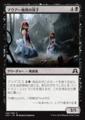 マウアー地所の双子/Twins of Maurer Estate/SOI-142/C/黒