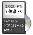 五億導EX