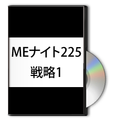 MEナイト225 戦略1