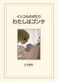 インコものがたり 『わたしはゴンタ』  とりきち著 [155g]