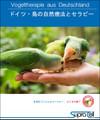 DVD:ドイツ・鳥の自然療法とセラピー